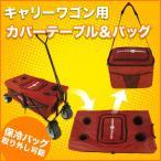 キャリーワゴン用カバーテーブル&バッグセット