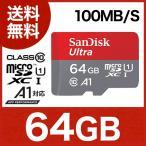 microSDXC 64GB SanDisk サンディスク UHS-I 超高速100MB/s U1 FULL HD Rated A1対応 Class10 専用SDアダプター付 [海外向けパッケージ品]