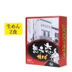 日田焼きそば 想夫恋 2食 生めん そうふれん B級グルメ  ご当地グルメ 秘伝のソース