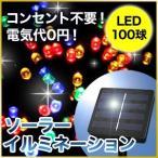 イルミネーション ソーラー LED 100球  屋外 ストレートライト ソーラーイルミネーション -コントローラー -スイッチ