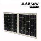 ソーラーパネル 太陽光パネル 折り畳み式 50W パネルのみ