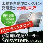 ソーラーパネル 自動追尾システム 50W