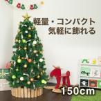 クリスマスツリー 150cm スリム デコレーションツリー
