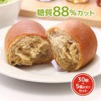 糖質オフ パン 糖質制限(強炭酸水仕込み)九州産小麦ふすま 天然素材 低糖質 コッペパン(30+5個おまけ 35個セット)砂糖不使用 ダイエット食品