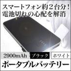 スマートフォン モバイルバッテリー 充電器