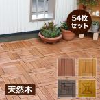 ウッドデッキ ウッドパネル 天然木 54枚 送料無料 ウッド デッキ ベランダ タイル DIY ジョイント