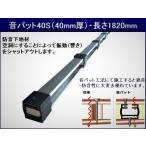 【音パット 40S1800】 厚さ40mm 長さ1820mm × 6本 (防音材・防振材)