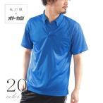 GLIMMER グリマー ポロシャツ メンズ 半袖 ボタンダウン BD ポケット付き ドライ 吸汗 速乾 トップス ゴルフ ビズポロ ユニフォーム 父の日