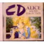 ショッピング中古 アリス・サウンド・コレクション 中古ゲーム音楽CD