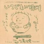 ショッピング中古 いつでもいつまでも / 知久寿焼 中古邦楽CD