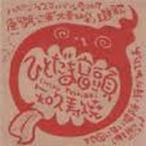 ショッピング中古 知久寿焼 / ひとだま音頭 中古邦楽CD