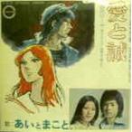 愛と誠 愛と誠(中古アニメEPレコード)