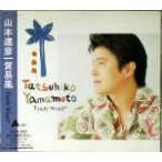 山本達彦/貿易風  中古邦楽CD