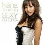谷村奈南 / SEXY SENORITA/If I'm not the one(DVD付) 中古邦楽CD