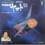 宇宙戦艦ヤマト 歌詞の画像