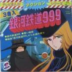 銀河鉄道999  3曲入り (中古アニメEPレコード)