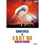 SUMMER SPECIAL in EAST '84 / 河合奈保子 中古邦楽DVD