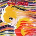 サイボーグ009   オリジナル サウンドトラック Vol.1 石ノ森章太郎 萬画音楽第全集5