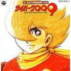 サイボーグ009   オリジナル サウンドトラック Vol.2 石ノ森章太郎 萬画音楽第全集6