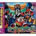 スーパーロボット主題歌・挿入歌大全集II (中古アニメCD)