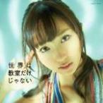 吉木りさ / 世界は教室だけじゃない(CD+DVD) 中古邦楽CD