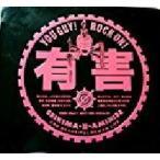 聖飢魔II / 有害(初回)中古邦楽CD