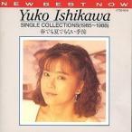 石川優子 / シングルコレクションズ1985-1988  中古邦楽CD