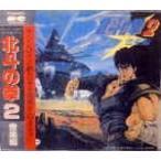 北斗の拳2 音楽編 (中古アニメCD)