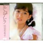 シンデレラ / 岡田有希子[CDアルバム・ミニアルバム]