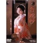 白蛇抄 中古映画DVD