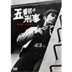 五番目の刑事 傑作選 DVD-BOX 中古ドラマDVD