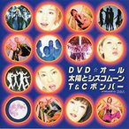DVD☆オール 太陽とシスコムーン・T&Cボンバー  中