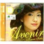 飯田圭織/アヴニール-未来- 邦楽CD