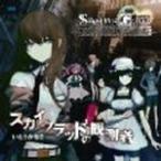 STEINS;GATE / スカイクラッドの観測者 (マキシシングル) 中古ゲーム音楽CD