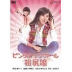 日活名作ロマンシリーズピンクヒップガール 桃尻娘 中古邦画DVD