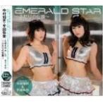 中村知世・平田弥里/EMERALD STAR〜ふたりの伝説〜 中古邦楽CD