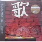 歌(初回) / 渋谷すばる 中古邦楽CD