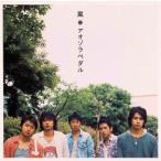 嵐 / アオゾラペダル 初回A  プチクリファイル付 中古邦楽CD