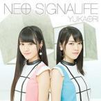 ゆいかおり / NEO SIGNALIFE 通常 声優系CD