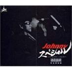 Johnny / ジェームスディーンのように 中古邦楽CD