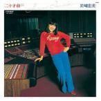 岩崎宏美 二十才前… 4 タワーレコード限定 CD