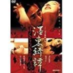 墨東綺譚(完全無修正版/HDリマスター) 中古邦画DVD