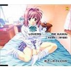 LOVERS〜恋に落ちたら/抱きしめてLOVE 河合理恵(中古ゲーム音楽CD)
