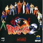 龍虎の拳2 /SNK 新世界楽曲雑技団  (中古ゲーム音楽CD)