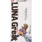魔獣戦士ルナ・ヴァルガー LUNA Great(中古アニメシングルCD)