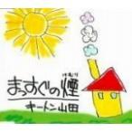 キートン山田/まっすぐの煙 中古邦楽CD
