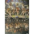 SKE48/初めての課外授業 2009.5.24@ボトムライン名古屋 Special Edition 邦楽DVD