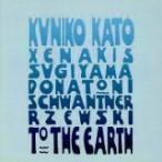 加藤訓子 / To the Earth 中古邦楽CD