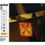 約束の日 Vol.1 / 尾崎豊 中古邦楽CD