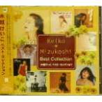 水越けいこ / ベスト・コレクション 中古邦楽CD